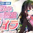 【メリーガーランド 放置系美少女RPG】新キャラクター「ライラ」登場!月末パッケージ、累積ログインイベントも実施中!
