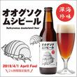 サンクトガーレン、世界初「オオグソクムシ」使用ビールを2019年4月1日(月) 限定発売。深海生物オオグソクムシ500匹使用。