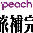 Peachの極秘ミッション「気軽旅補完計画」がついに明らかに! ~糸電話に手書きコピー!?知られざる、コストマネジメントの秘密に迫る~