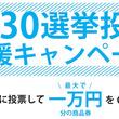 浦安市の不動産業者「明和地所」がU-30選挙投票応援キャンペーンを実施