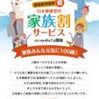 【(株)日本薬師堂】通信販売業界初の『家族割サービス』を開始