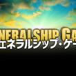 西濃運輸株式会社とスマートアイデア社、本格ビジネスノベルゲーム第2弾となる「ジェネラルシップ・ゲーム」の公開を開始