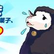 <ネクソン>『マビノギ』、黒羊パンがお菓子に!「パンのスナック菓子」を発売!