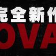 「モブサイコ100」ONEが原案手がける新作OVAの制作決定