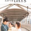 交通至便な高槻ならではの、朝、昼、夜。 大阪府高槻市の広報誌『たかつきDAYS』4月号発行