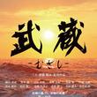 試写会で圧倒的支持、映画「武蔵-むさし-」映画史に残る大傑作(直木賞作家・高橋克彦)