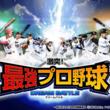 【ゲソてんニュース】HTML5ゲームプラットフォーム「ゲソてん」のオリジナルゲーム「激突!最強プロ野球ドリームバトル」が大型アップデート!2019年のプロ野球シーズンに対応