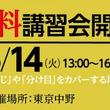 プロ向け美容材料の通信販売サイト「美通販」が、サロンだからできる!「つむじ」や「分け目」をカバーする人気の増毛法「エクステループ増毛」講習会を5月14日(火)に東京中野にて開催予定!講習は無料です!