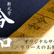 新元号発表!祝「令和」オリジナル熨斗サービスリリース!