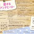若菜太喜、田辺留依出演で演劇集団イヌッコロのドタバタラブコメ、舞台『恋するアンチヒーロー』を上演