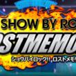 音楽ゲームアプリ『SHOW BY ROCK!!』ヒーローイベント「SHOW BY ROCK!! LOST MEMORY」開催!
