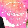「令和元年」結婚披露宴のオープニングムービーが登場!!