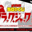 週刊少年チャンピオン50周年記念!くじで『ブラック・ジャック』が限定復活!