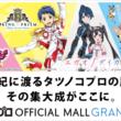 タツノコ作品のオフィシャルグッズなどを販売するECモール『タツノコプロ OFFICIAL MALL』本日オープン