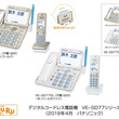 デジタルコードレス電話機「RU・RU・RU」VE-GD77シリーズを発売