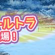 『けものフレンズぱびりおん』新フレンズ「アムールトラ」登場!