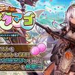 DMM GAMESタクティカルメダルバトルRPG【Gemini Seed】本日4月3日より期間限定イベント「ヴァルロッテとふしぎなタマゴ」開始! さらにキャラクターエピソードも追加!