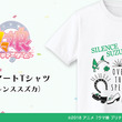 TVアニメ『ウマ娘 プリティーダービー』のサイレンススズカ ラインアート Tシャツの受注を開始!!アニメ・漫画のオリジナルグッズを販売する「AMNIBUS」にて
