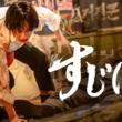U-NEXTオリジナルの配信ドラマ『すじぼり』と人気任侠シリーズ『日本統一』のクロスオーバーが決定!