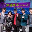 ≪AnimeJapan 2019 「声優男子ですが・・・?」 ステージ≫ 梅原裕一郎もサプライズで登場!一同「次はワールドツアーに行こう(笑)!」
