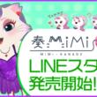 TikTokで12万人超のファンを抱える『奏 MiMi』LINEスタンプが販売スタート!
