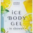 塗って流すだけ!涼やかな香りのボディジェル「アロマリゾート」から「アイスボディジェル inシャワー」限定発売