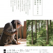 静岡の家具屋、森下木工所 静岡県立美術館で展示会「静岡の森林(もり)からはじまる仕事展」2019年4月16日(火)から4月21日(日)まで
