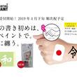 日本発のボディペイントブランド「ミラクルペイント」指だけで新元号が書き初めできるフェイス&ボディペイントセットを発売決定!