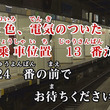 列車が次々発着する名鉄名古屋駅の構内アナウンスも登場 「鉄道カラオケ」名鉄編配信