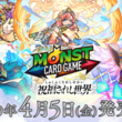 「モンスターストライク カードゲーム」出荷枚数700万枚を突破!