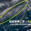 今年初 日本に黄砂飛来か 黄砂に関する全般気象情報