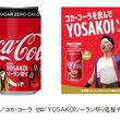 """「コカ・コーラ」「コカ・コーラ ゼロ」""""YOSAKOIソーラン祭り応援デザイン缶""""が4月8日より北海道限定で発売されます!"""