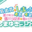 4月6日チケット一般発売開始!DVD「しまゆきラジオ in沖縄~碧い海の大冒険~」先行発売イベントが開催