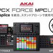 AKAI Professional  FORCE、MPC LIVE、MPC XにSPLICEを統合
