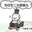 【今日も二太郎萌え】汽車ぽっぽの巻