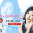 ダウンロードNo.1キーボードアプリ*「Simeji」、『声の恋人 松井珠理奈です supported by Simeji』をCBCラジオで放送開始