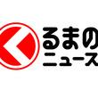 自動車総合メディア『くるまのニュース』が「月間1億1000万PV」を達成