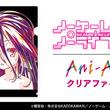 『ノーゲーム・ノーライフ ゼロ』のAni-Art クリアファイル、トレーディング Ani-Art アクリルキーホルダーの受注を開始!!アニメ・漫画のオリジナルグッズを販売する「AMNIBUS」にて