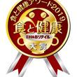 「アラプラス 糖ダウン」が推奨販売定着賞を受賞