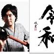 武田双雲が筆をふるった「令和グッズ」がさっそく発売!ジグソーパズルやカレンダーも