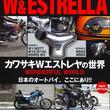 カワサキWエストレヤの世界 2019年5月号 4月5日発売!