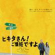 """『アウトレイジ』『孤独のグルメ』の松重豊が""""妊活""""で喜怒哀楽の表情 映画『ヒキタさん! ご懐妊ですよ』特報映像を公開"""