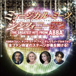 """祝!4月6日は """"ABBAの日"""" 『ミュージカル・ミーツ・シンフォニー アナザーステージ THE GREATEST HITS FROM ABBA』プレゼントキャンペーン実施!"""