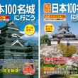 今日4/6は「城の日」! 過去最大のお城ブーム到来! 日本100名城スタンプラリーが大人気! 公式ガイドブックがシリーズ累計74万部を突破で、お城めぐりを始める人が増えてます。