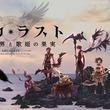 アプリゲーム『アルカ・ラスト 終わる世界と歌姫の果実』のティザーサイトが公開、メインキャラクターデザインは『幻想水滸伝』の河野純子が担当