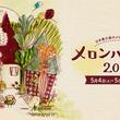 国内最大のメロンパンの祭典 | メロンパンフェス2019