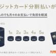 """スニーカー売買サイト""""モノカブ""""がクレジットカード分割払いに対応"""