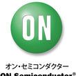 オン・セミコンダクター、テクノフロンティア2019 「第34回電源システム展」に出展