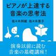 演奏以前に読む、音楽の基礎講座! 1冊でわかるポケット教養シリーズ ピアノが上達する音楽の思考法 4月21日発売!