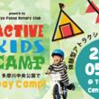 【子供のキャンプと外遊びフェス初開催】ファミリーでデイキャンプしよう!!5月4日、東京都の多摩川河川敷で、キッズとそのファミリーのアウトドアイベント「アクティブキッズキャンプ」を開催!
